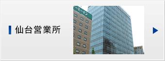仙台営業所